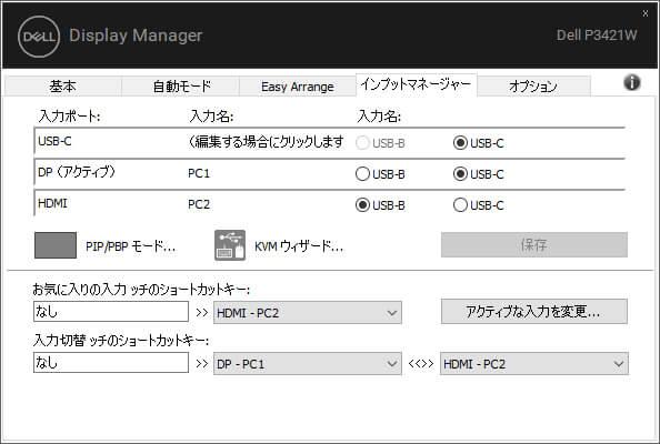 DELL Display manager インプットマネージャー