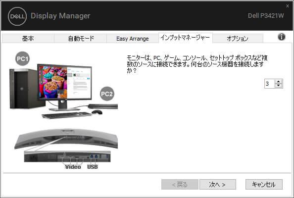DELL Display manager インプットマネージャー2