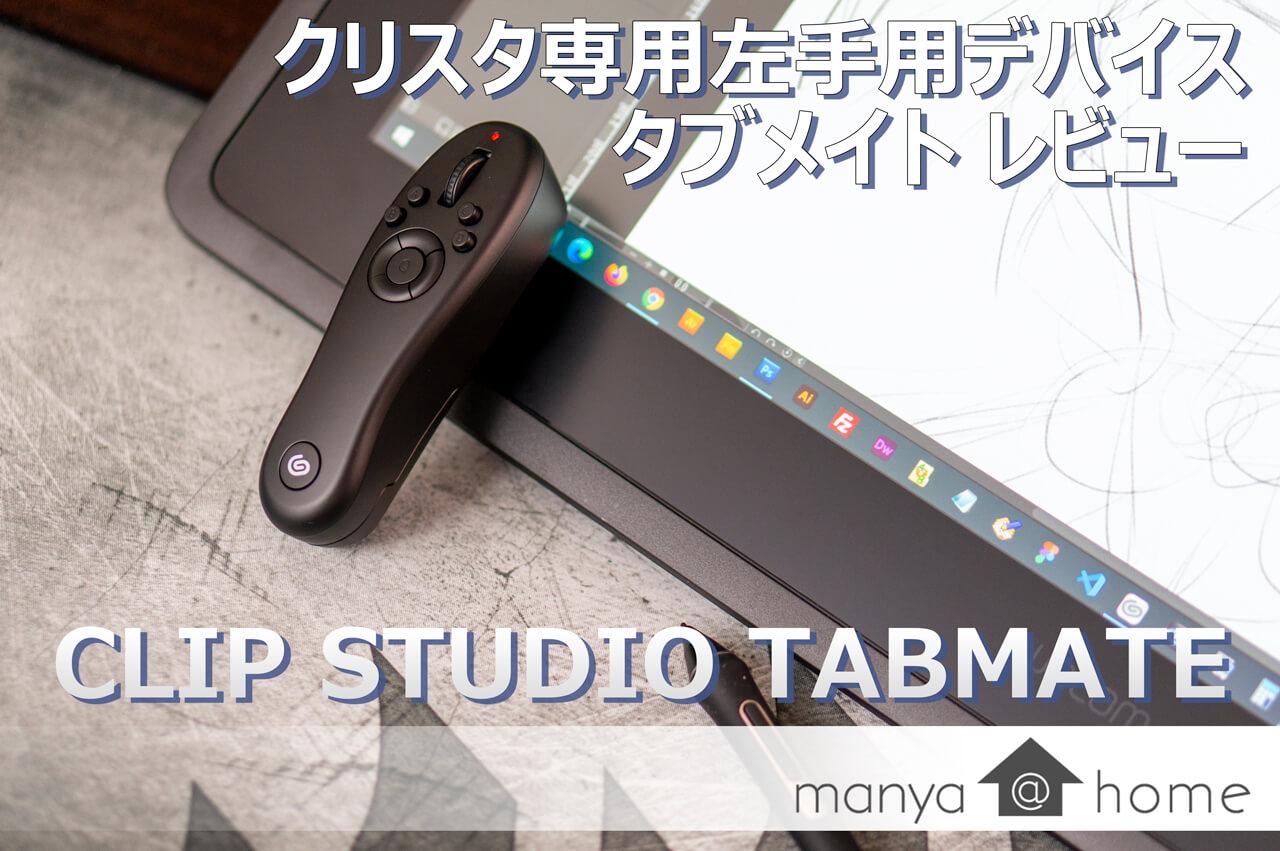 タブメイト(CLIP STUDIO TABMATE)アイキャッチ画像
