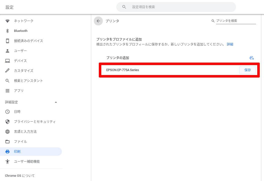 Chromebookプリンタ設定2