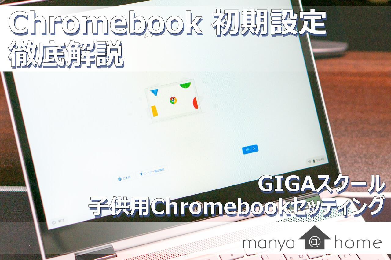 Chromebookの初期設定のやり方徹底解説。【GIGAスクール】アイキャッチ用画像