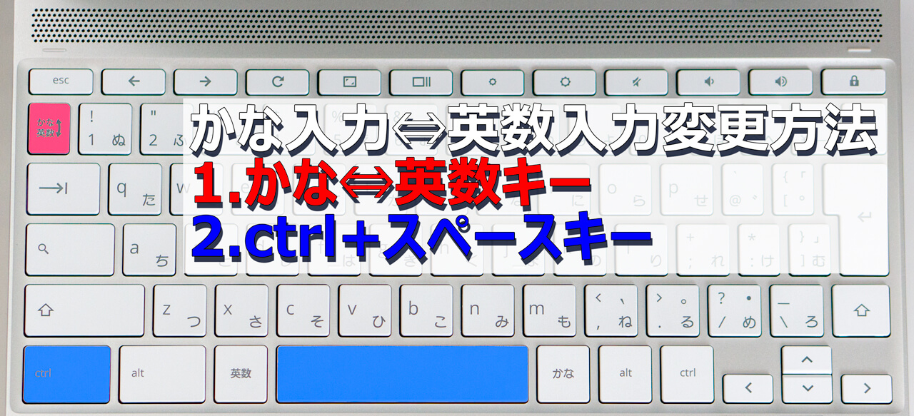 Chromebookかな⇔英数入力切替