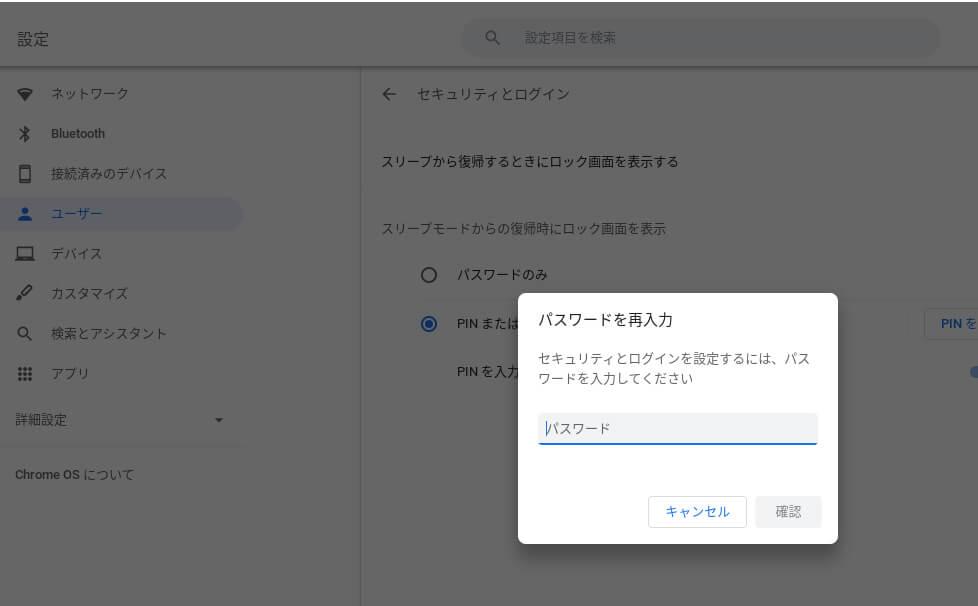 Chromebookパスワード再入力