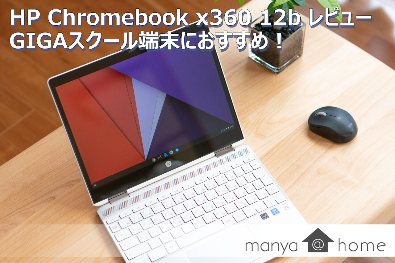 HP Chromebook x360 12b アイキャッチ画像