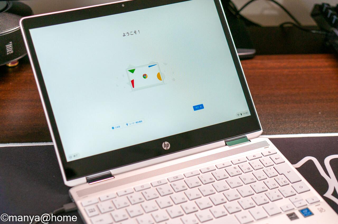 HP Chromebook x360 12b ディスプレイ