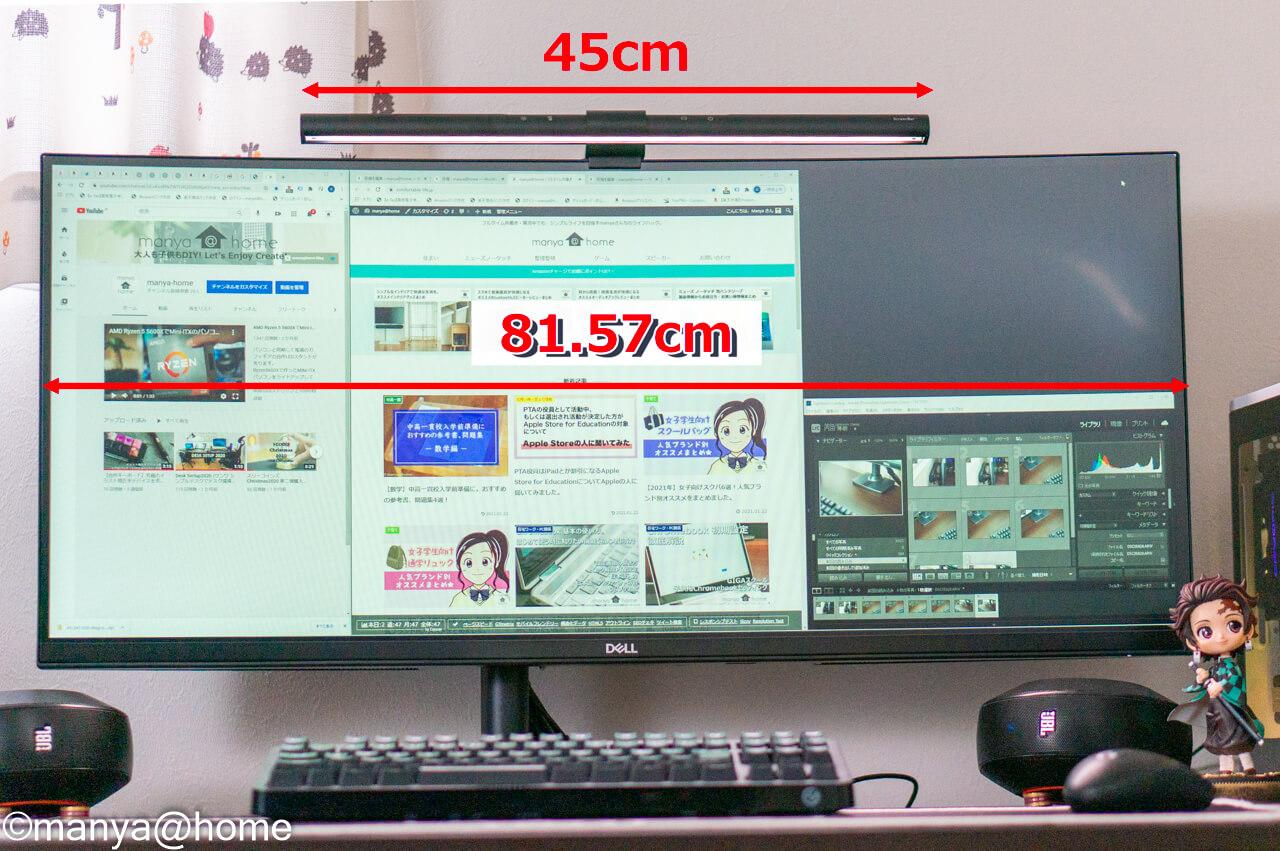 BenQスクリーンバー サイズ比較