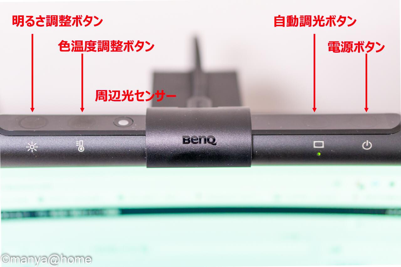 BenQスクリーンバー  操作パネル部