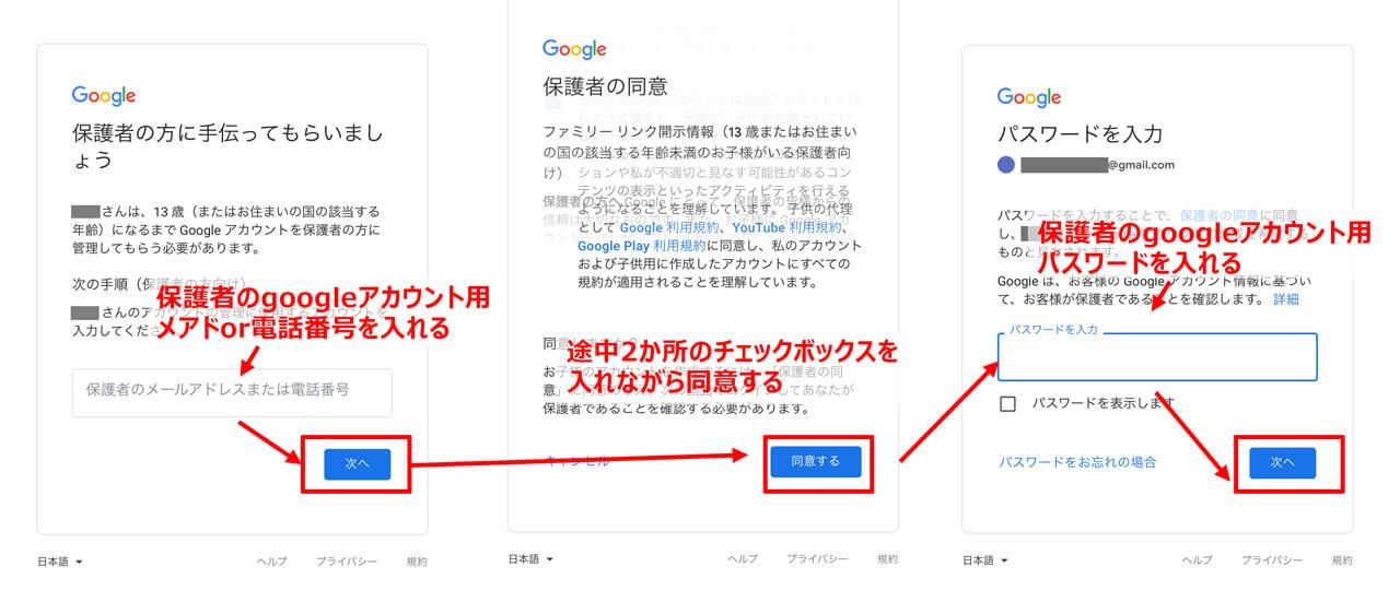 googleアカウントの作り方 子供アカウント設定①