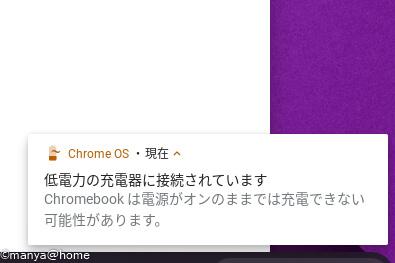 HP Chromebook x360 12b 低電圧メッセージ