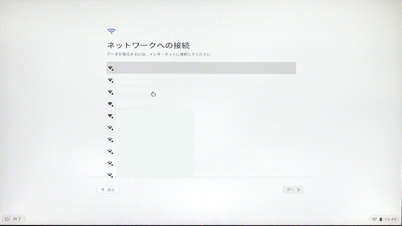 Chromebookはじめてのセットアップ。初期設定画面②WiFi選択