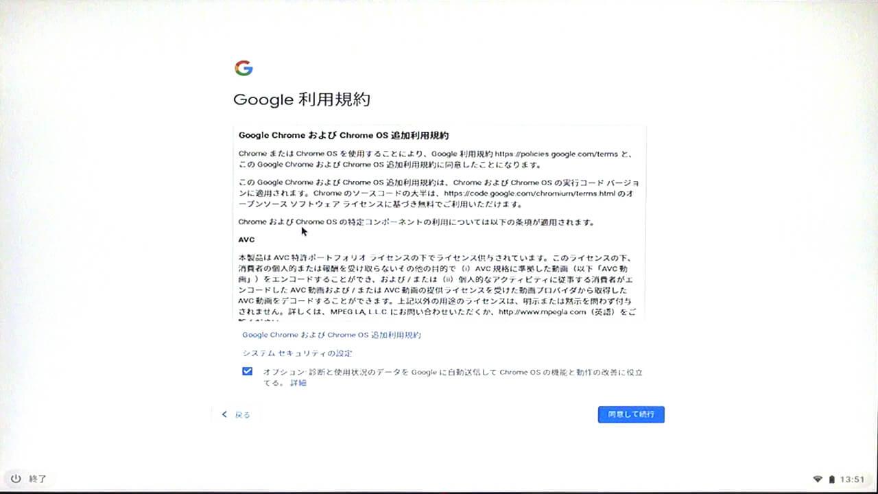 Chromebookはじめてのセットアップ。初期設定画面③規約に同意