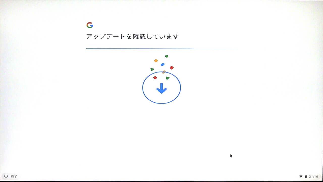Chromebookはじめてのセットアップ。初期設定画面④アップデート確認