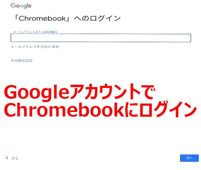 Chromebookはじめてのセットアップ。初期設定画面④Chromebookログイン