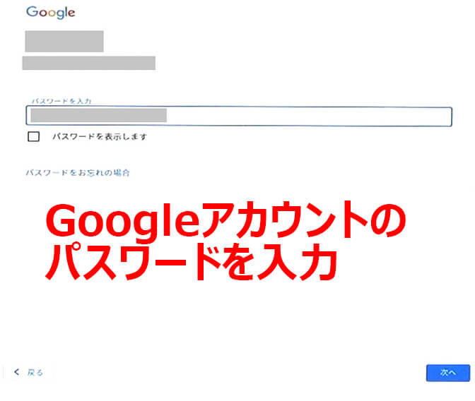 Chromebookはじめてのセットアップ。初期設定画面④Chromebookログインパスワード入力