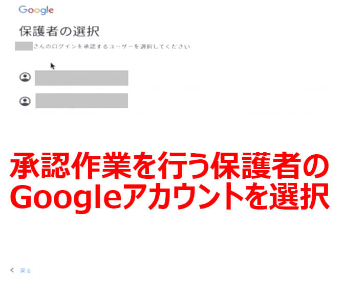 Chromebookはじめてのセットアップ。初期設定画面④保護者アカウントでChromebookログイン