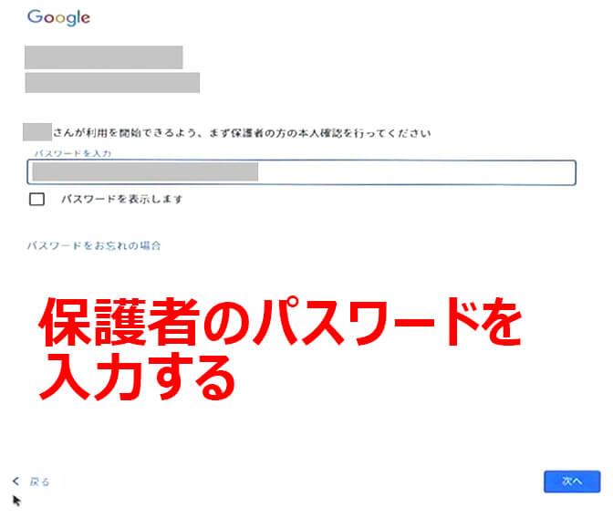 Chromebookはじめてのセットアップ。初期設定画面④保護者アカウントでのパスワード入力