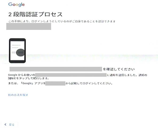 Chromebookはじめてのセットアップ。初期設定画面⑤保護者二段階認証要求画面