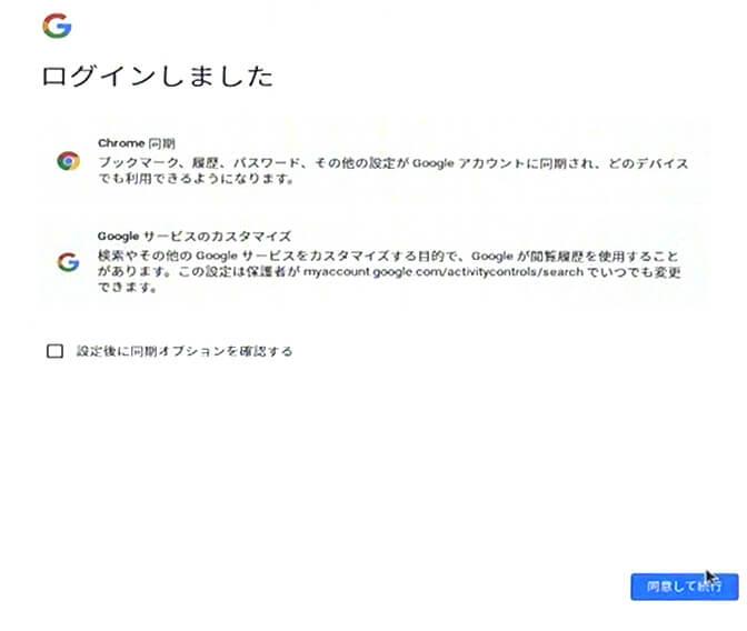 Chromebookはじめてのセットアップ。初期設定画面⑥同期設定