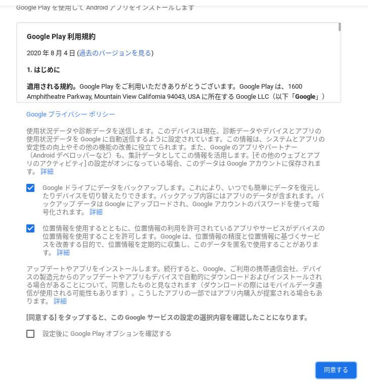 Chromebookはじめてのセットアップ。初期設定画面⑥Chromebookの初期設定Googleplay2