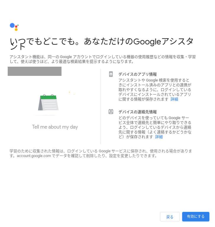Chromebookはじめてのセットアップ。初期設定画面⑥Chromebookの初期設定アシスタント1