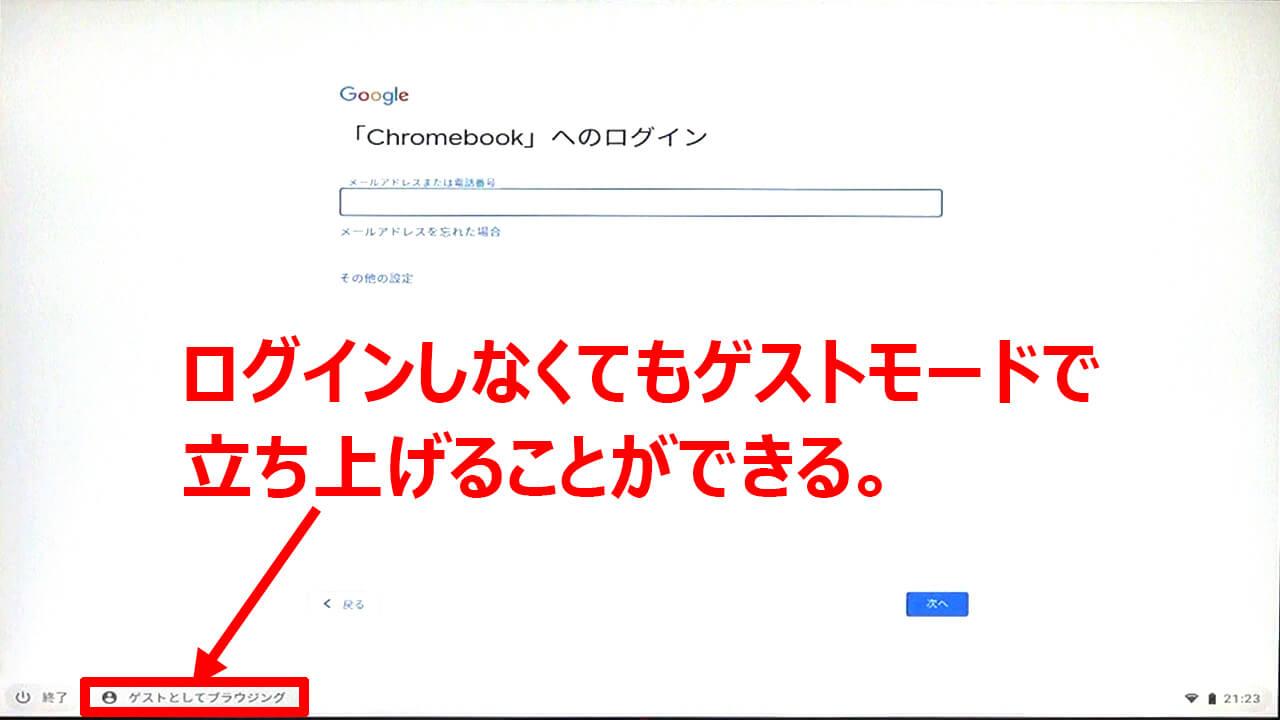 Chromebookはじめてのセットアップ。初期設定画面⑥Chromebook非ログイン使用可能
