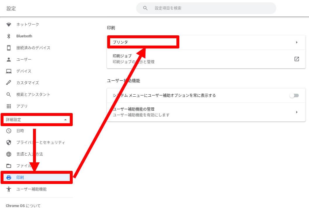 Chromebookプリンタ設定1