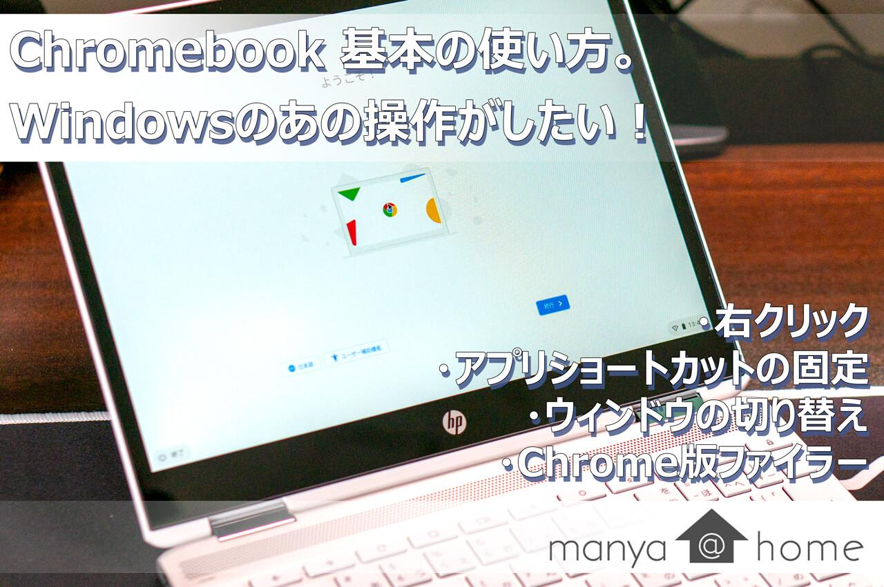 Chromebook_基本の使い方-Winの操作-アイキャッチ画像