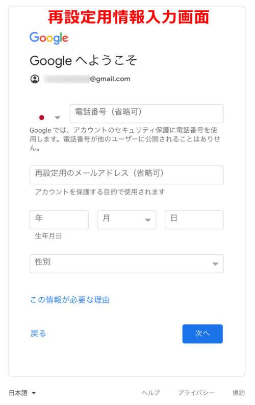 googleアカウントの作り方④