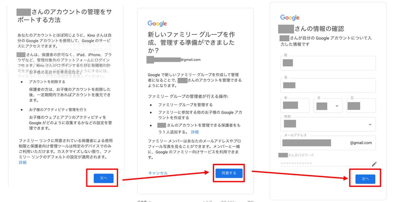 googleアカウントの作り方 子供アカウント設定②