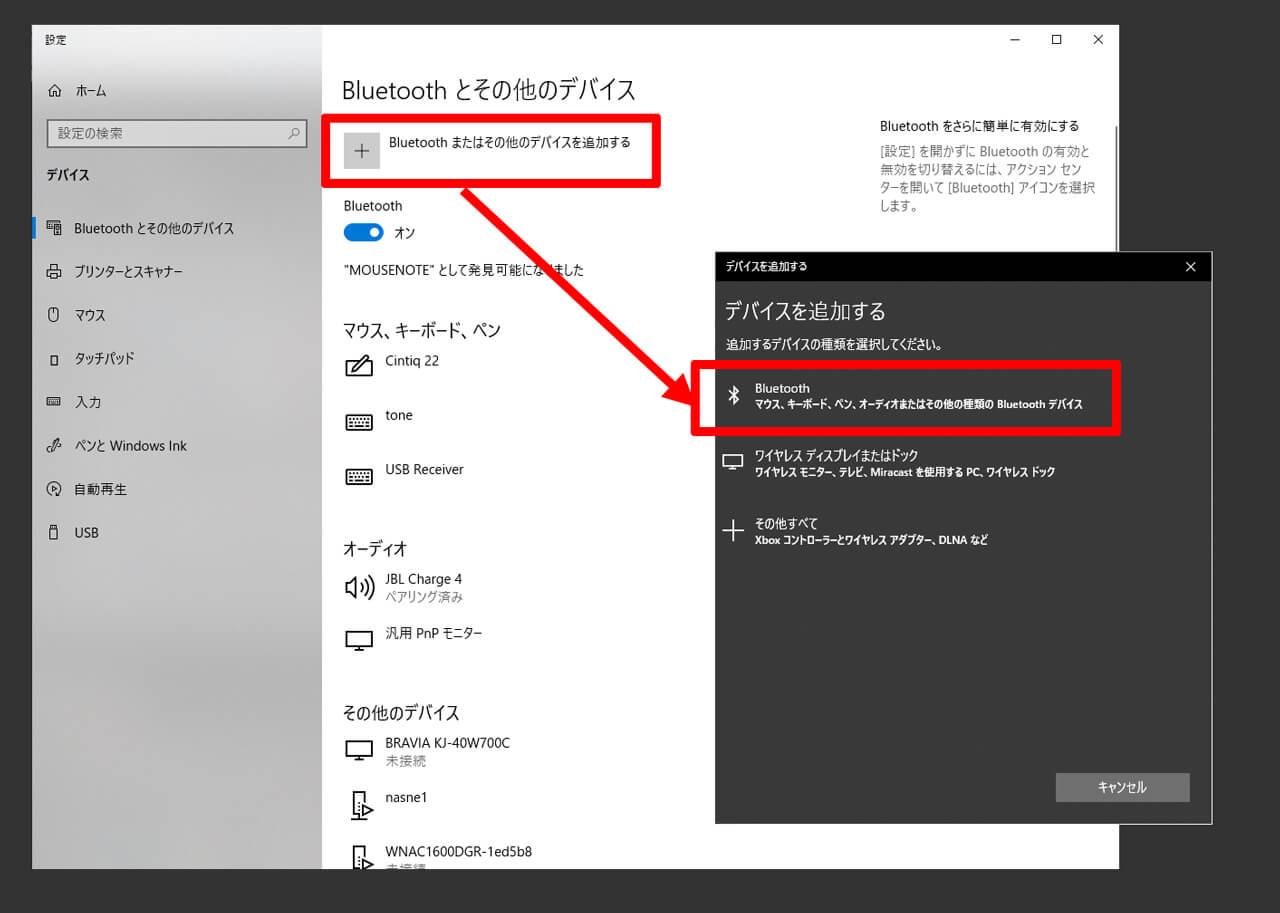 タブメイト(CLIP STUDIO TABMATE)のインストール方法①ペアリング-2