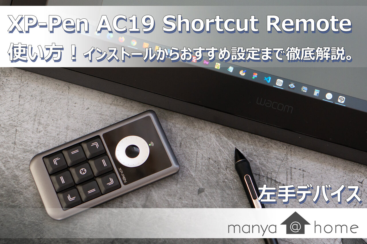 XP-Pen AC19 shortcut remote アイキャッチ用
