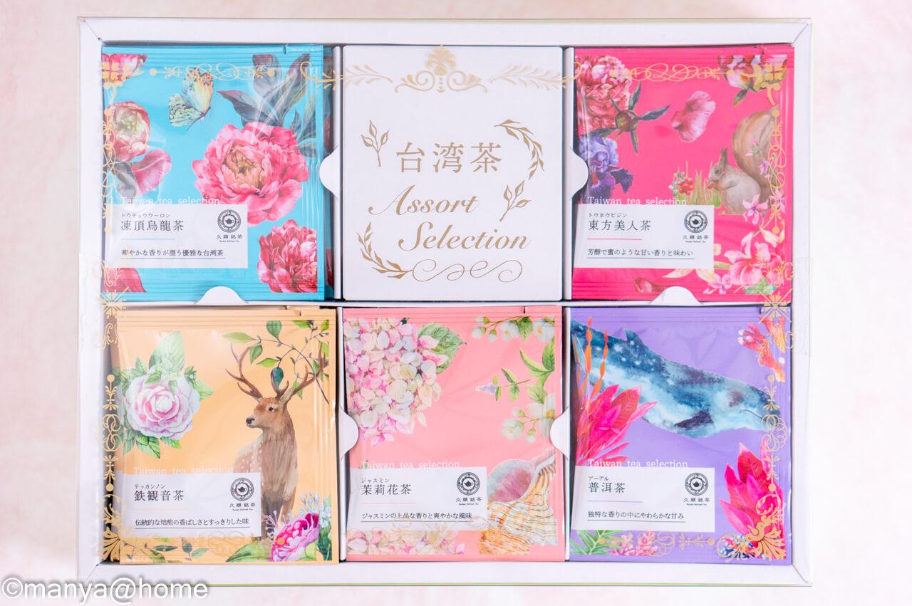 台湾茶 Assort Selection