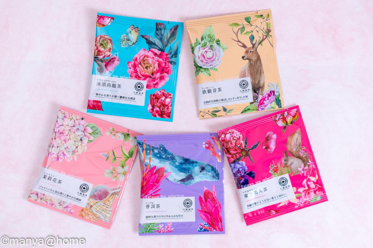 台湾茶 Assort Selection(中身)