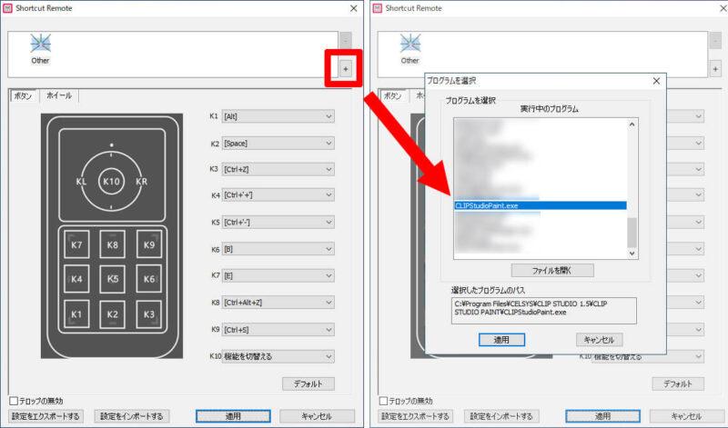 XP-Pen AC19 shortcut remote ソフト追加