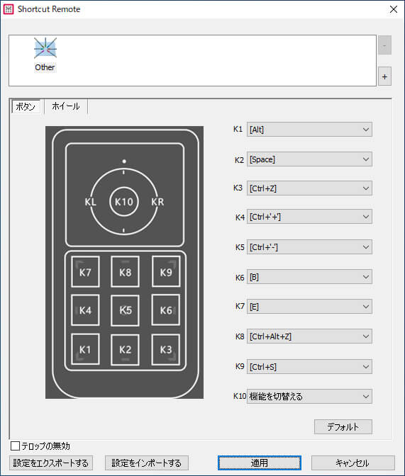 XP-Pen AC19 shortcut remote ボタン設定画面