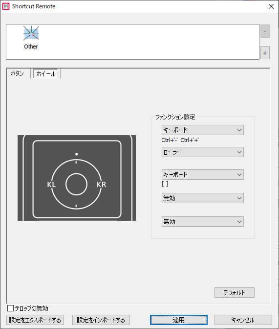 XP-Pen AC19 shortcut remote ホイール設定画面