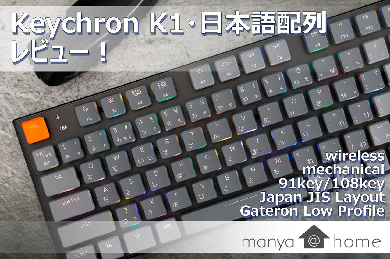 keychron_K1_アイキャッチ画像