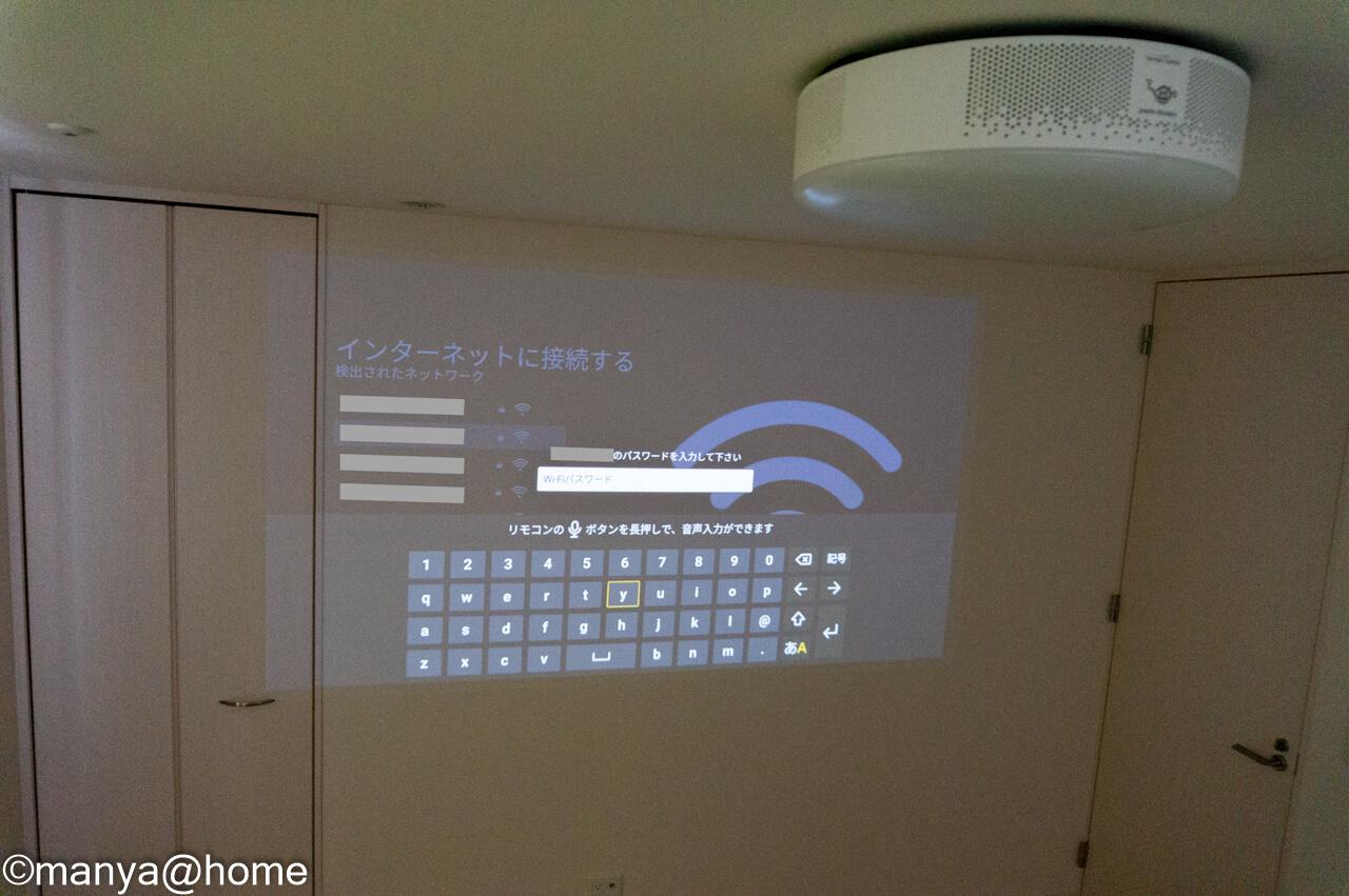popIn Aladdin 2 ネットワーク接続パスワード入力
