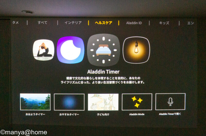 popIn Aladdin 2 ヘルスケアアプリ