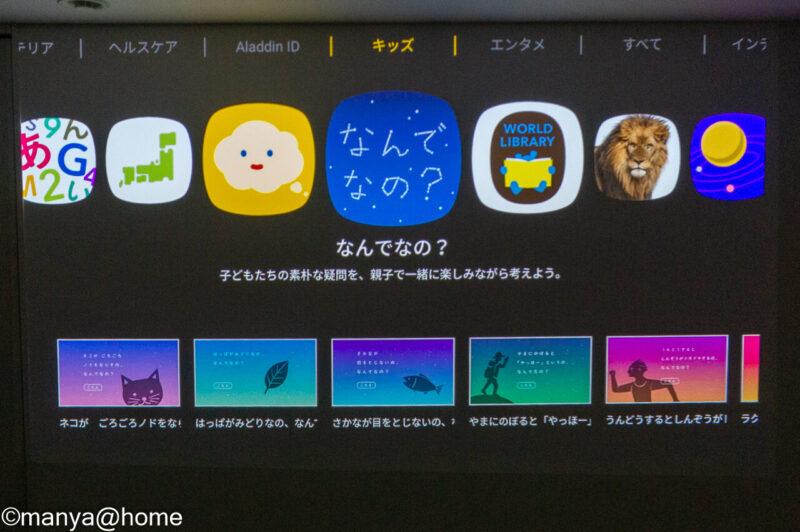popIn Aladdin 2 キッズ向けアプリ