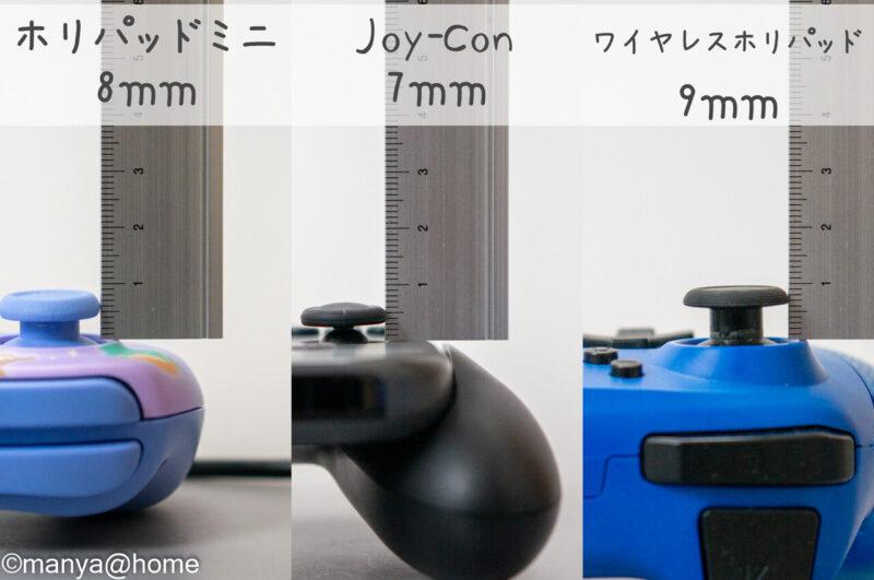 どうぶつの森 ホリパッドミニ for Nintendo Switch アナログスティック高さ比較