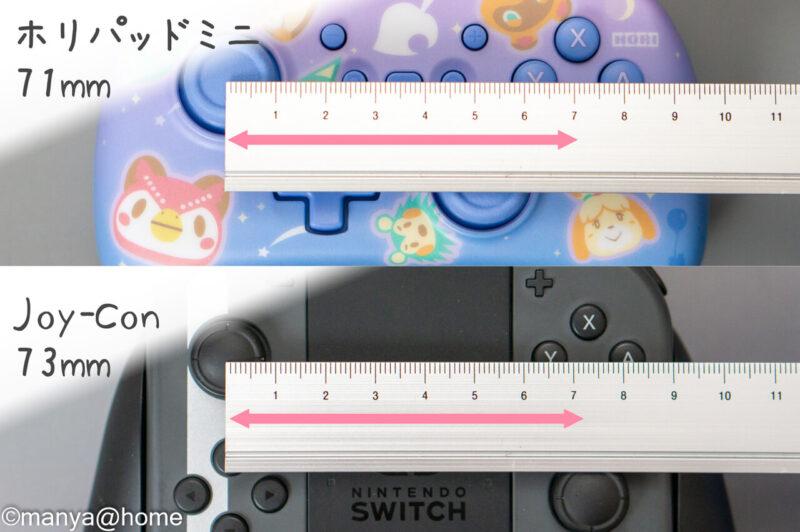どうぶつの森 ホリパッドミニ for Nintendo Switch アナログスティック-ボタン間隔比較
