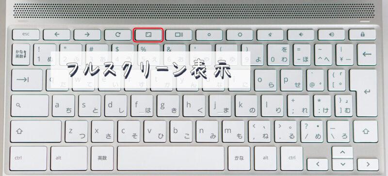 Chromebookフルスクリーンキー