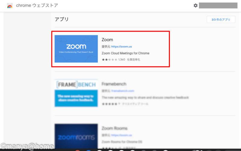 Chromebook zoom Chromeウェブストアでインストール