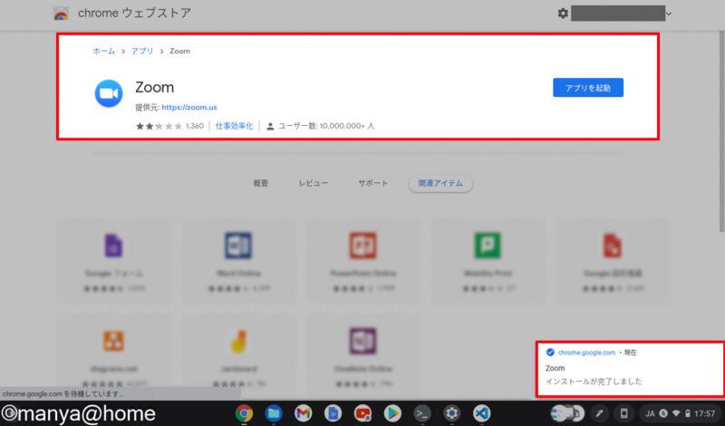 Chromebook zoom Chromeウェブストアでインストール2