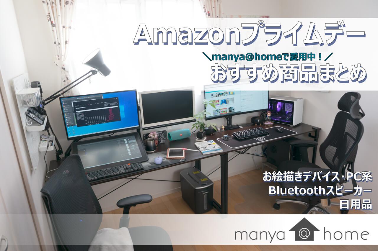 Amazonプライムデー-アイキャッチ画像 (1)