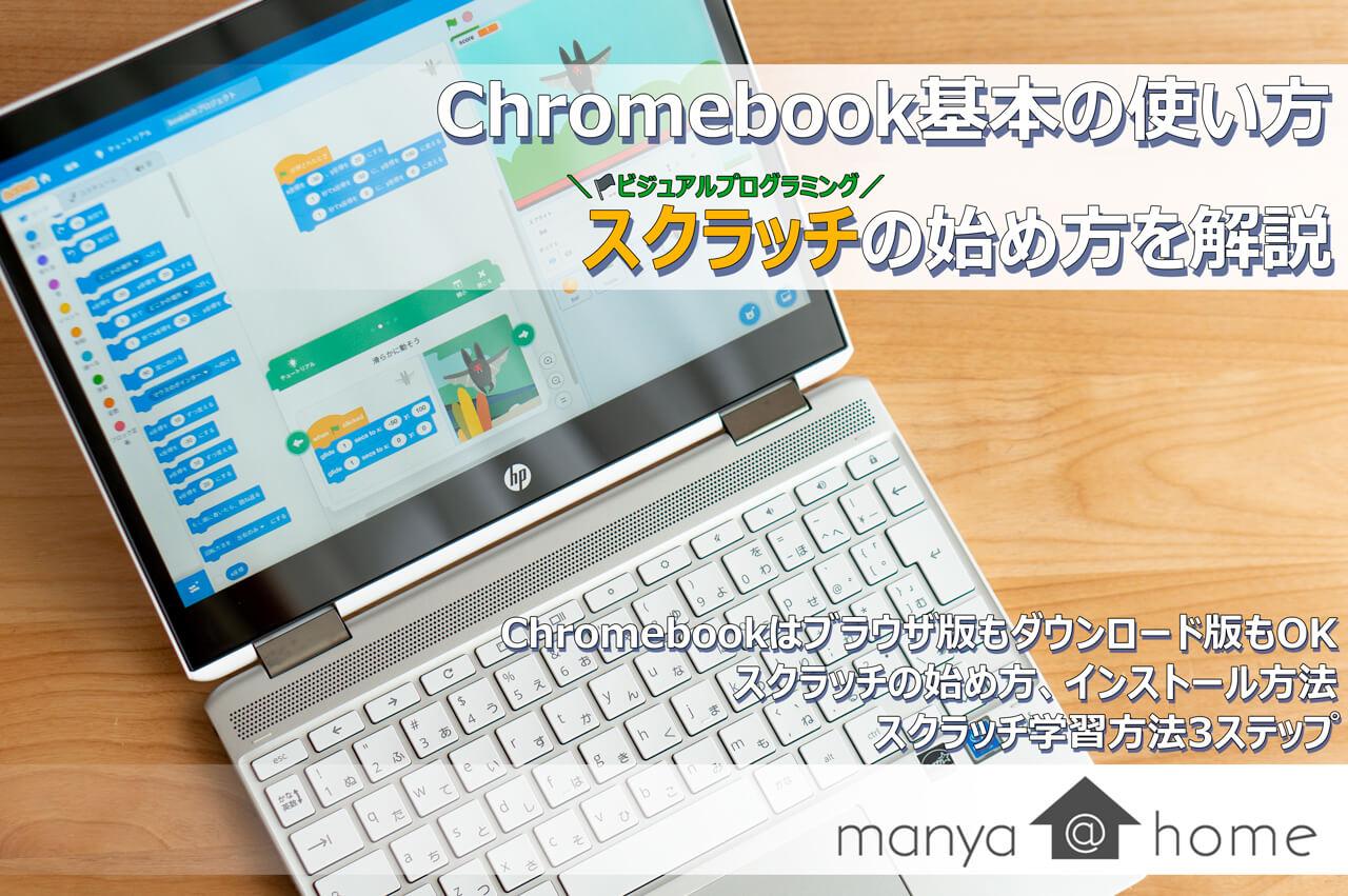 Chromebook_スクラッチ-アイキャッチ画像 (1)