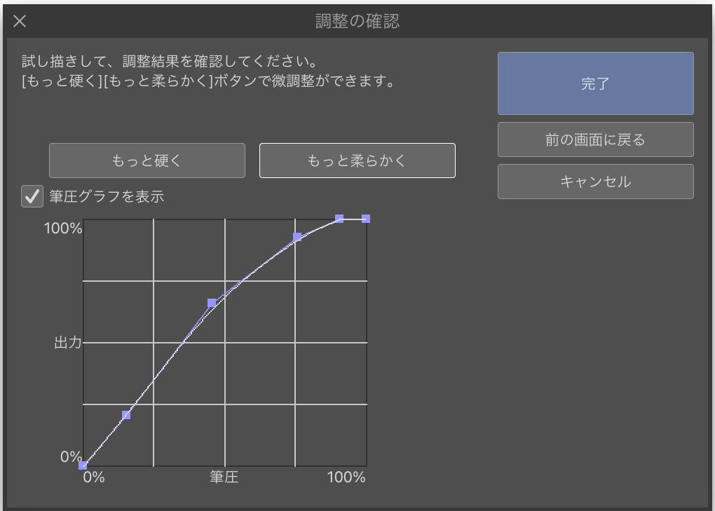 ipad版筆圧検知レベルの調節
