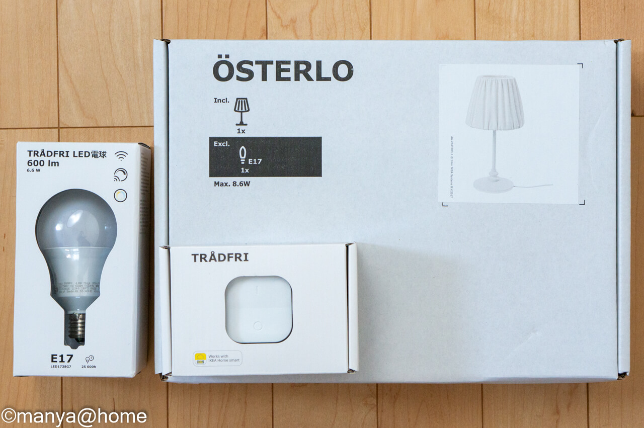 IKEA「オーステルロ」