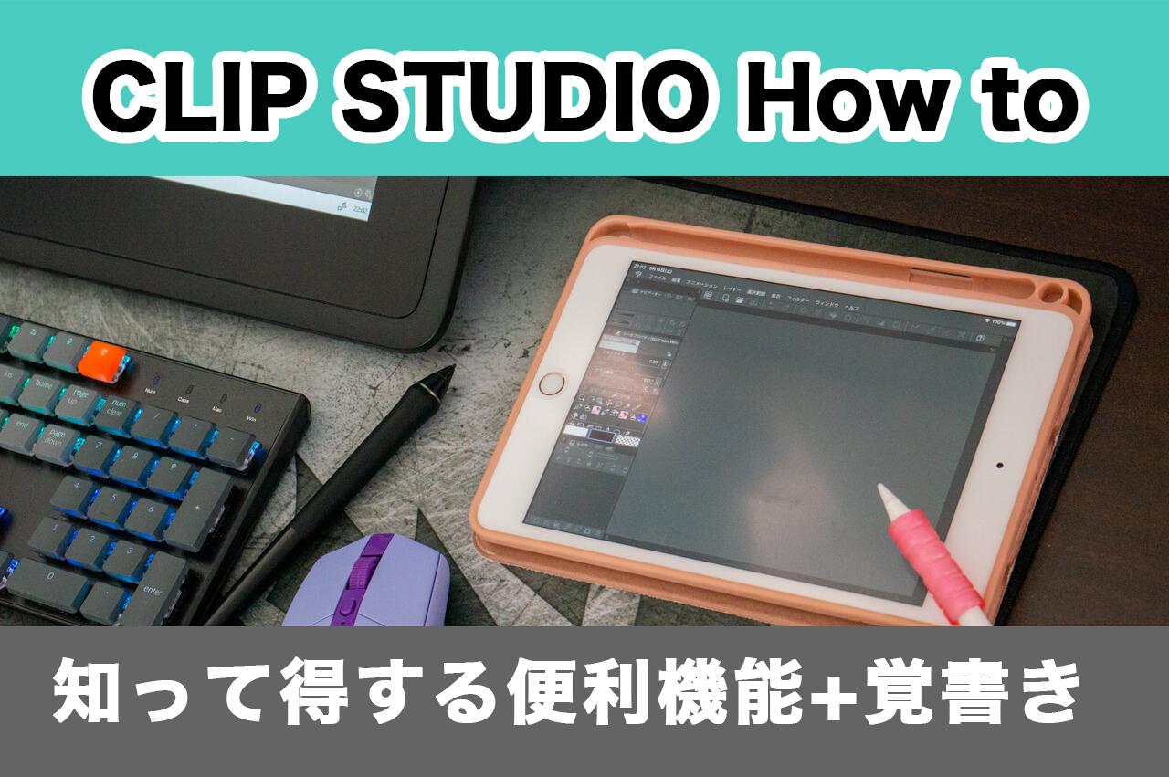クリップスタジオHowto!知って得する便利機能9選